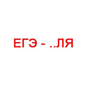 #4ЕГЭ 46