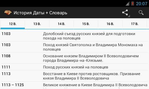 """Приложение по истории на андроид """"Даты+Словарь"""""""