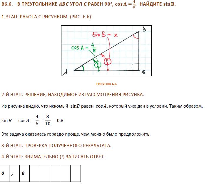 Учимся решать задания B1-B14 по математике