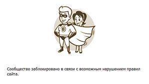 «ВКонтакте» блокирует сообщества с ответами на ЕГЭ