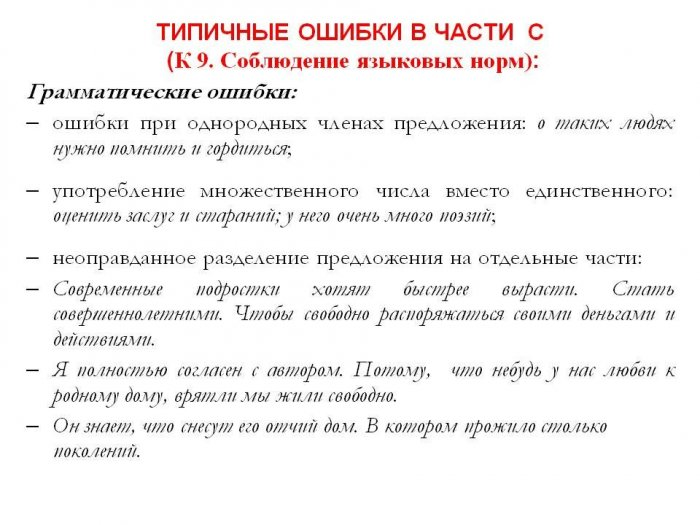 Типичные ошибки в русском языке