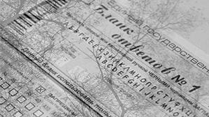 В Кабардино-Балкарии вскрыта схема подделки результатов ЕГЭ