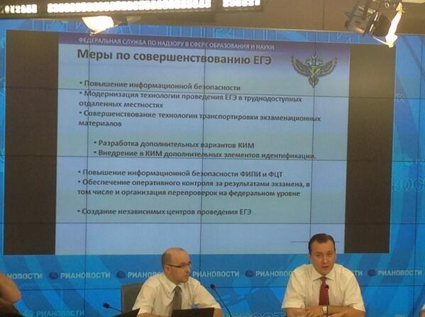 Предварительные итоги ЕГЭ – 2013