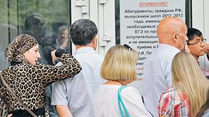 Московские вузы оккупировали студенты с Северного Кавказа?