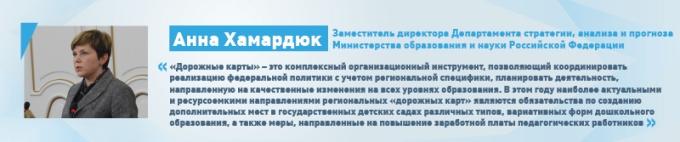 План деятельности Минобрнауки России на 2013-2018 годы