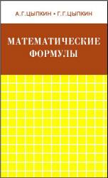 Математические формулы. Алгебра. Геометрия
