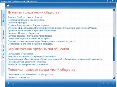 Программа подготовки по обществознанию