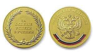 Медали всё же могут быть выданы выпускникам, показавшим высокие результаты в учёбе