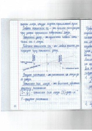 Рабочие тетради для подготовки к ЕГЭ по физике