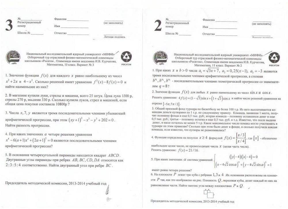 """2 варианта физико-математической олимпиады школьников """"Росатом"""""""