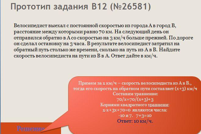Решение заданий B12 ЕГЭ по математике