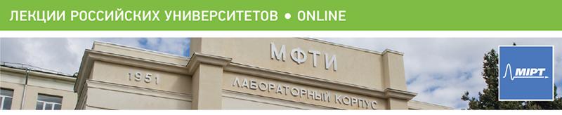 Лекции российских университетов онлайн