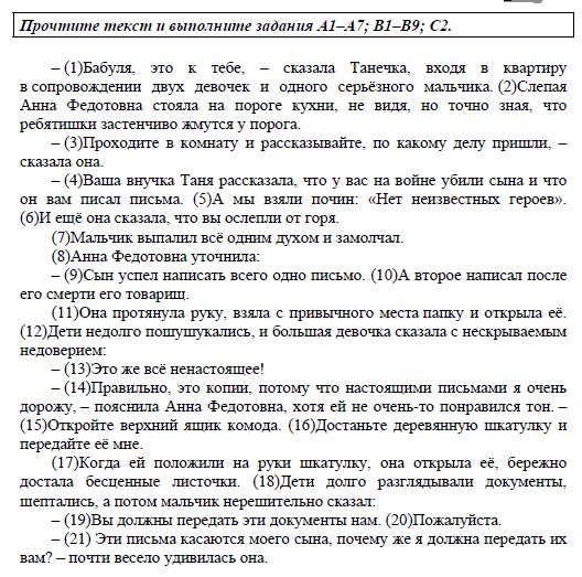 Сочинение-рассуждение на лингвистическую тему по тексту демоверсии ГИА 2014