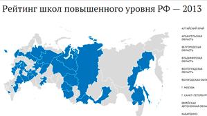 Рейтинг школ повышенного уровня в России