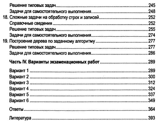 Учебное пособие к ЕГЭ по информатике