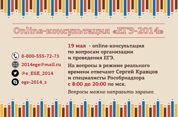 Online-консультация руководства Рособрнадзора по вопросам ЕГЭ