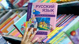 Министерство образования обдумывает идею создания единых учебников по русскому языку и литературе