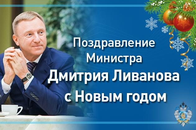 Поздравление Министра Дмитрия Ливанова с Новым годом