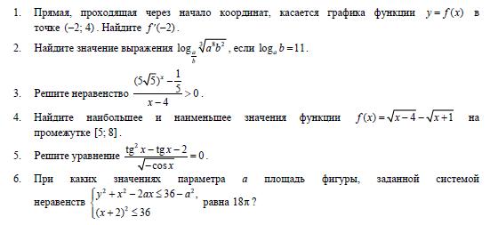 Выпускной экзамен по математике до ЕГЭ