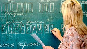 В России досрочно сдали ЕГЭ по русскому языку и географии