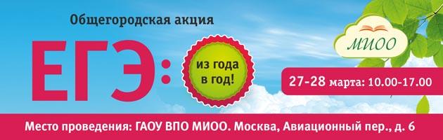 Конференция в Москве «ЕГЭ: из года в год!»