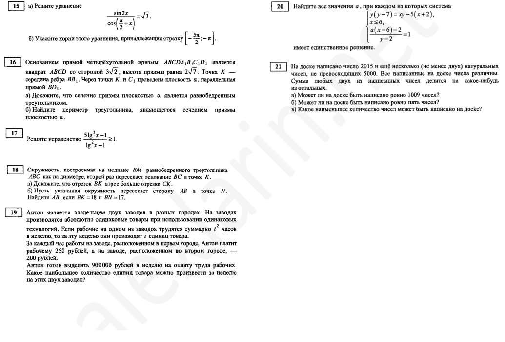 Досрочный ЕГЭ по математике. Задания 15-21