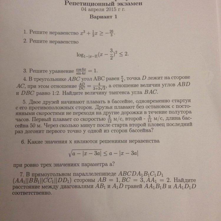 Вариант репетиционного экзамена в МГУ