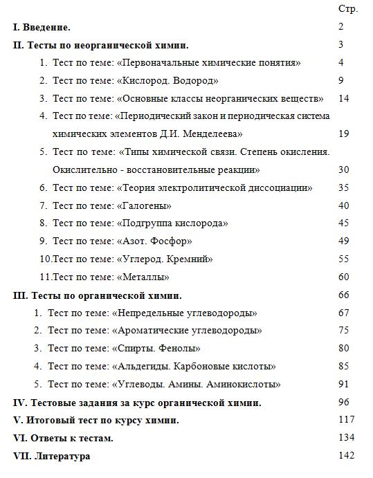 Сборник тестов по химии для 8-11 классов
