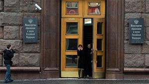 Минобрнауки отнесло более 25 вузов Москвы к группе риска