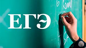80% учителей считают, что ЕГЭ отражает реальные знания учащихся