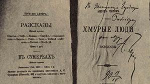 В РПЦ рассказали о вреде рассказов Чехова и Бунина для школьников