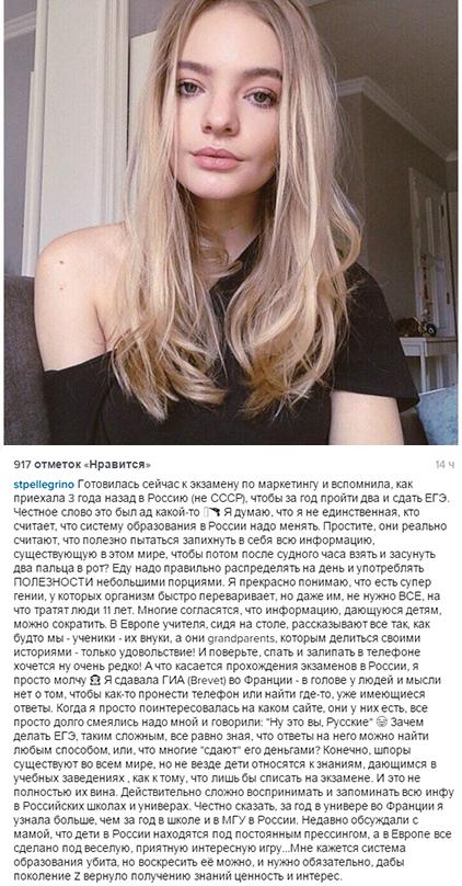 Дочь Пескова недовольна образованием в России