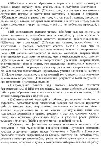 Текст по Солоухину о взаимосвязи с землёй