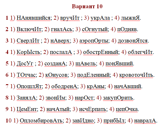 Тренировка: задание 4 по русскому языку
