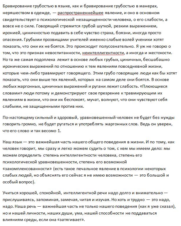 Тексты с досрочного ЕГЭ 2016