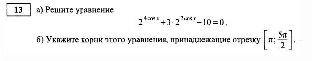 Виды заданий №13