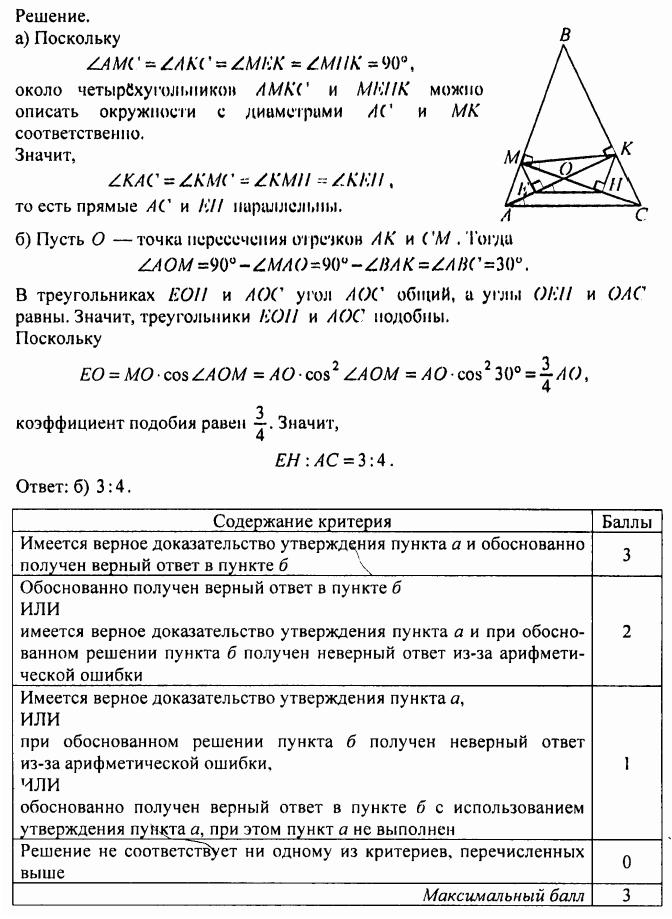 Задания с реального ЕГЭ по математике 2016