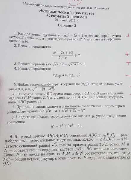 Экзамен экономфака МГУ