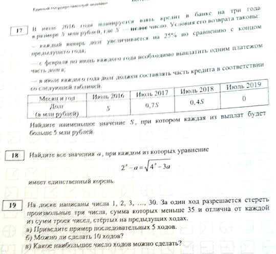 Фотографии заданий профильного ЕГЭ по математике с экзамена
