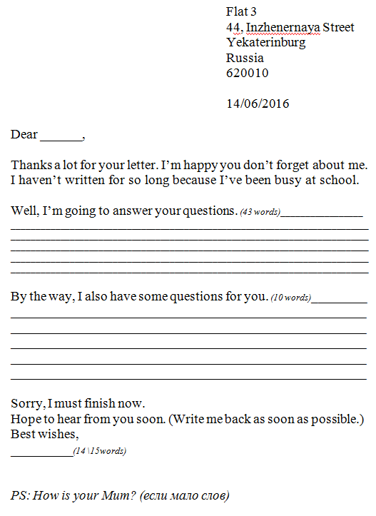 Шаблон для письма