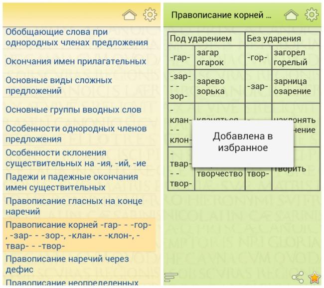 15 приложений для учёбы