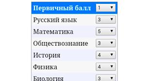 Приложение на андроид: шкала перевода баллов