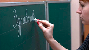 Молодые учителя Подмосковья получат пособие в размере 150 тыс. рублей