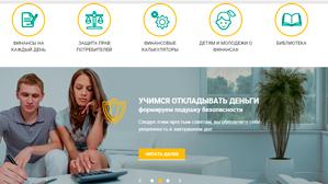 Минфин запустил сайт о финансовой грамотности
