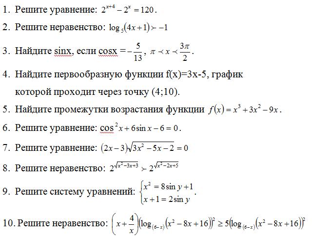 Контрольная работа по алгебре для 11 класса