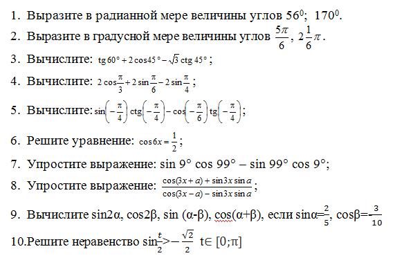 Самостоятельная работа по теме «Основы тригонометрии»