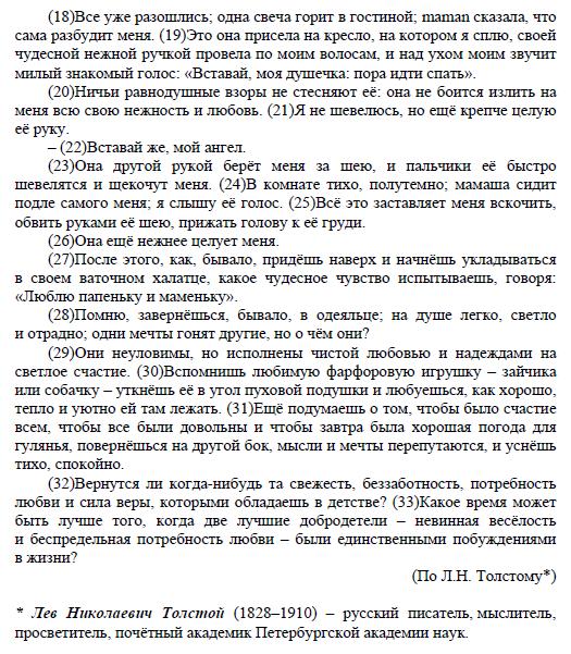 Сочинение по тексту досрочного ЕГЭ от ФИПИ