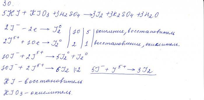 Решение задач 30-34 досрочного ЕГЭ по химии