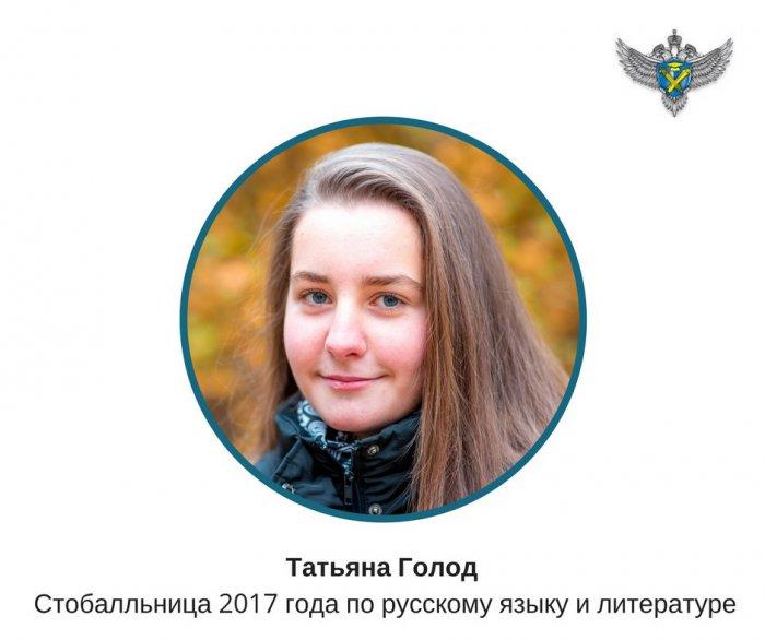 Стобалльник-2017