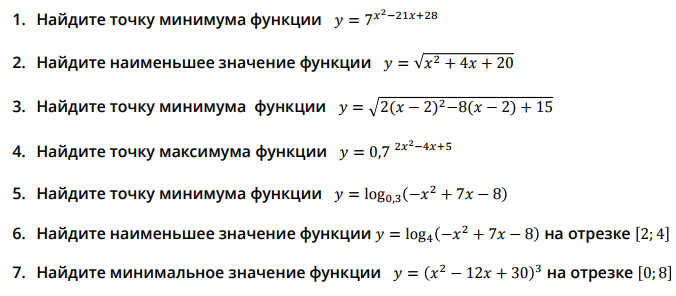 Нахождение максимума и минимума функции без производной